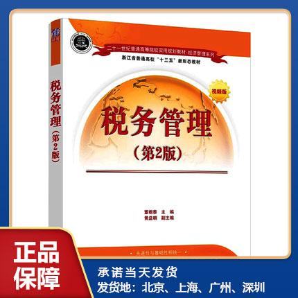 企业财务会计(第十版)--财政部规划教材
