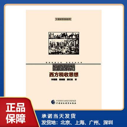 财务管理(第八版)--财政部规划教材