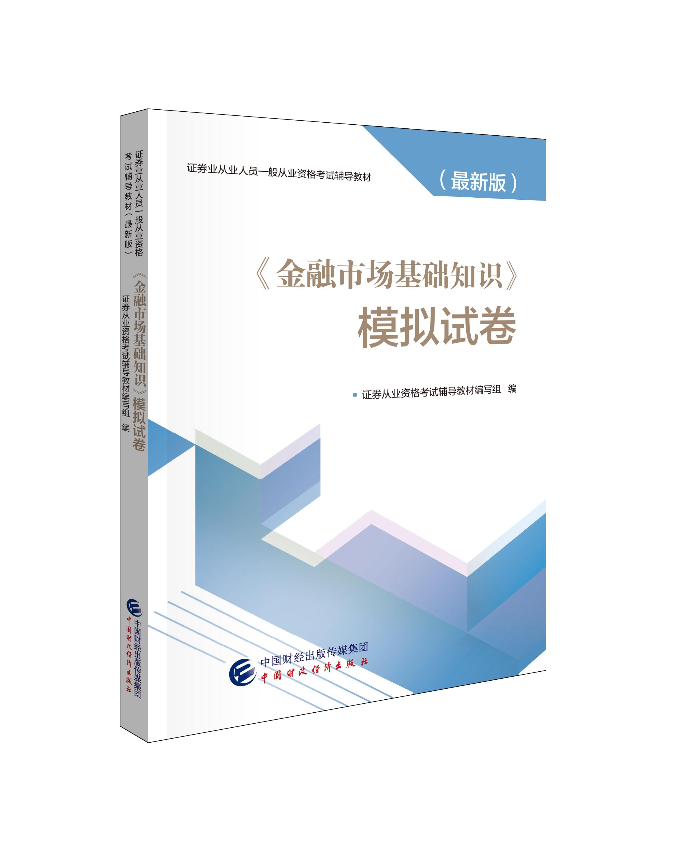 《金融市场基础知识》模拟试卷