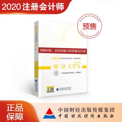 审计 2020年注册会计师考试教材