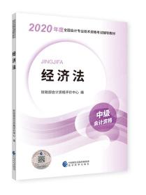 中级会计职称2020教材 经济法 2020年度全国会计专业技术资格考试辅导教材