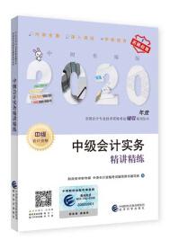 中级会计职称2020教材辅导 中级会计实务精讲精练