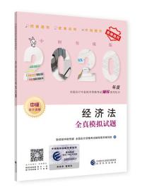 中级会计职称2020教材辅导 经济法全真模拟试题
