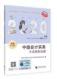 中级会计职称2020教材辅导 中级会计实务全真模拟试题