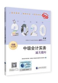 中级会计职称2020教材辅导 中级会计实务通关题库