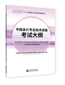 中级会计职称2020教材 中级会计专业技术资格考试大纲