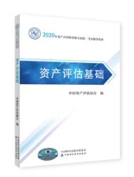 2020年资产评估师资格全国统一考试辅导教材:资产评估基础