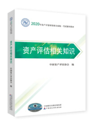 2020年资产评估师资格全国统一考试辅导教材:资产评估相关知识