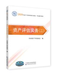 2020年资产评估师资格全国统一考试辅导教材:资产评估实务(二)