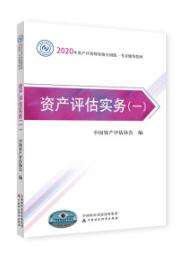 2020年资产评估师资格全国统一考试辅导教材:资产评估实务(一)