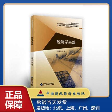 经济学基础--财政部规划教材