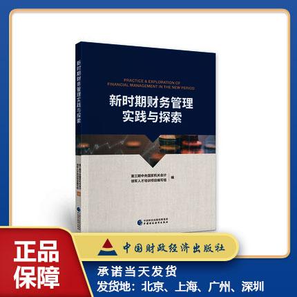 新时期财务管理实践与探索