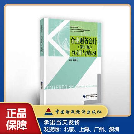 企业财务会计(第十版)实训与练习--财政部规划教材